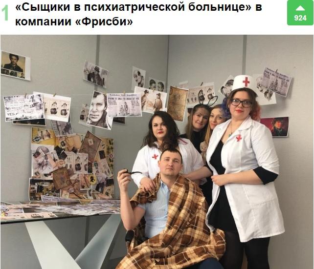 Самым оригинальным офисным поздравлением в Екатеринбурге стало расследование в психбольнице