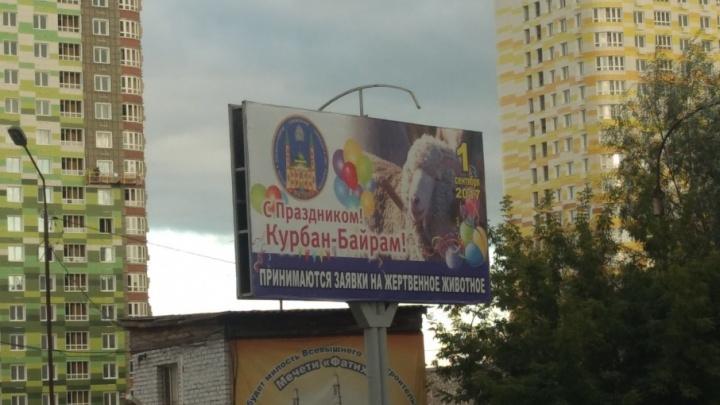 В Уфе принимают заявки на жертвенных баранов