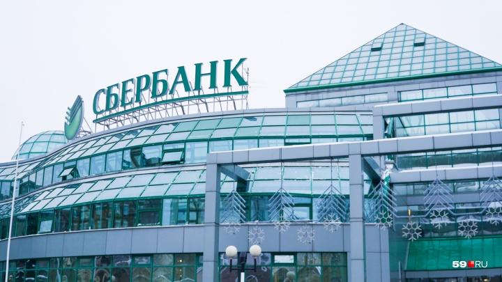 В бывшем здании Сбербанка в центре Перми могут разместить многопрофильную клинику