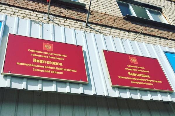 Нефтегорск стал 279-м городом России, где было подано аналогичное уведомление