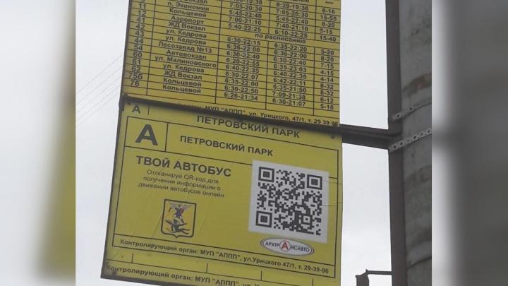Архангелогородцы будут узнавать время прибытия автобуса через QR-коды на остановках