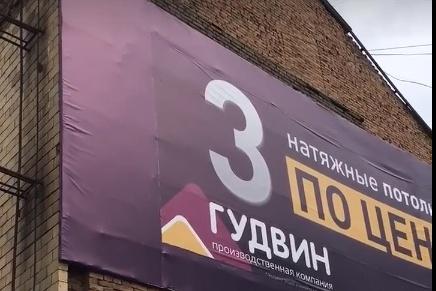 Баннер, вылезший за разрешённые границы, Алексей Аксютенко обнаружил на Шахтёров