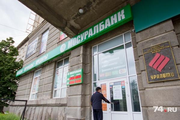 Двери челябинских офисов уже закрыты