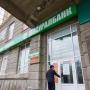 У банка с офисами в Челябинске отозвали лицензию