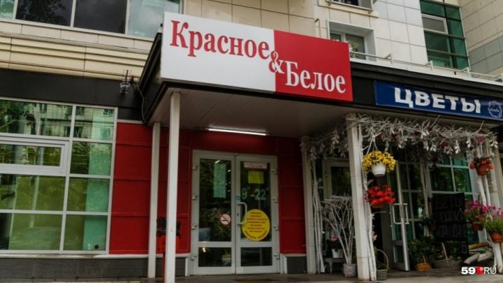 Налоги или контрафактный алкоголь: в офисах сети «Красное&Белое» начались обыски