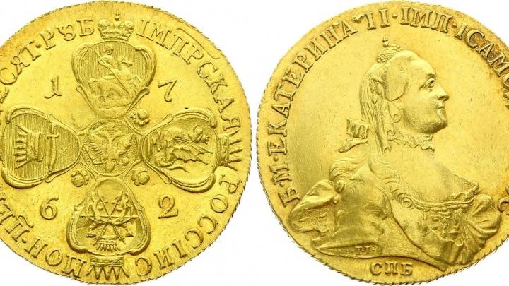 Новосибирцы продали 10-рублёвую монету и медаль для чукчей за 2 миллиона