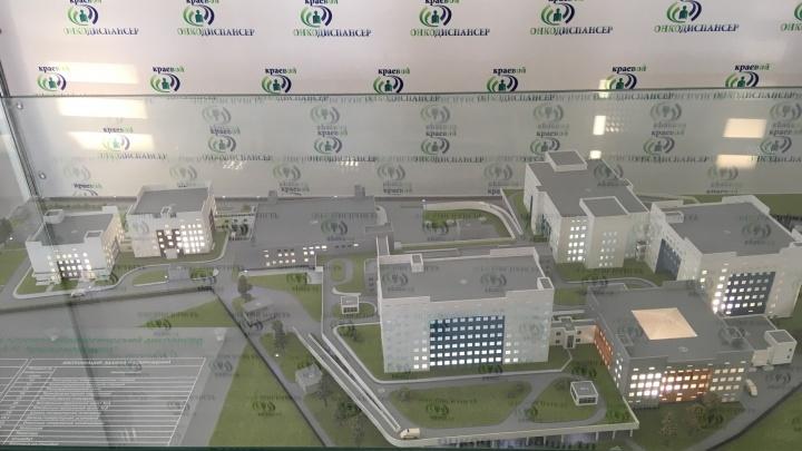 Представлен проект нового корпуса онкоцентра на 260 коек