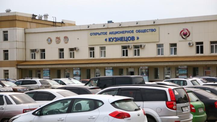 Топ-менеджер завода «Кузнецов» отделался штрафом за получение отката в полмиллиона рублей