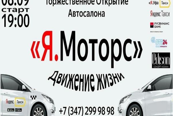 Партнер «Яндекс.Такси» в Уфе представляет проект автосалона «Я.Моторс»