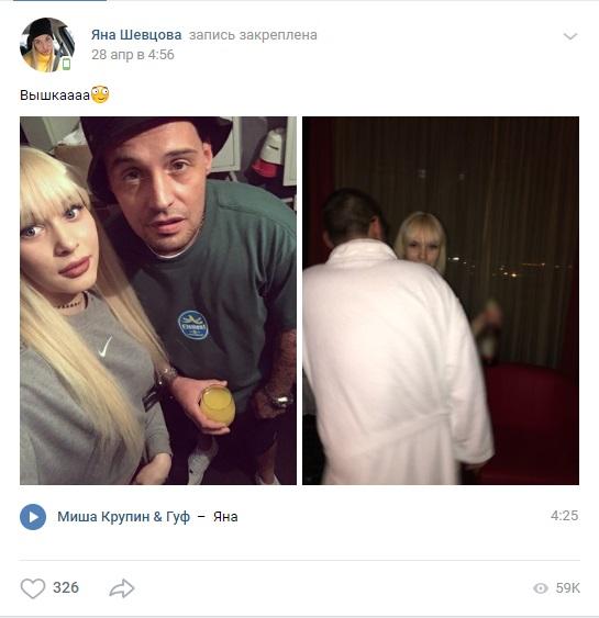 «Пол-России имеет любовниц, меня это не смущало»: 18-летняя екатеринбурженка — об отношениях с Гуфом