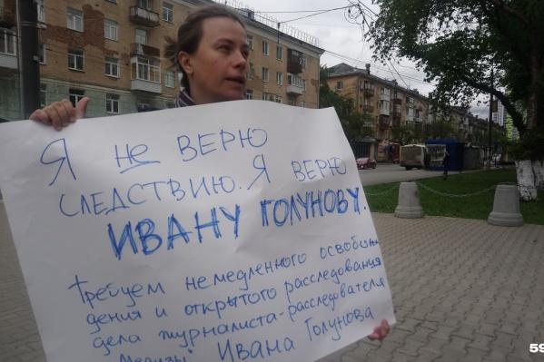 Ранее в Перми прошли одиночные пикеты в поддержку Ивана Голунова