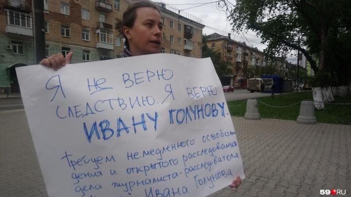 «За свободу слова и против полицейского произвола». Пермские журналисты проведут пикет у оперного