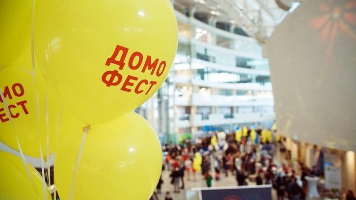 """9 сентября на """"Домофесте"""" в Екатеринбурге пройдёт шокирующая распродажа жилья"""