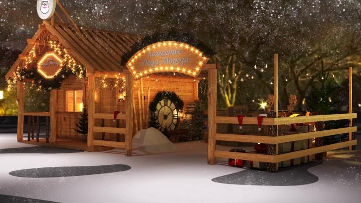 В Челябинске откроется дом Деда Мороза
