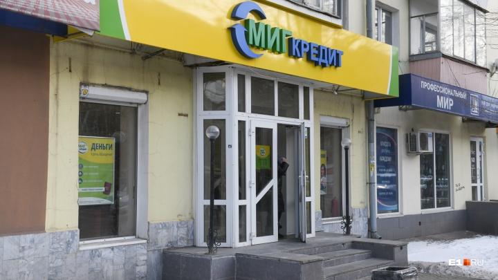 В компании, чью сотрудницу обвинили в мошенничестве, пообещали аннулировать кредиты клиентов