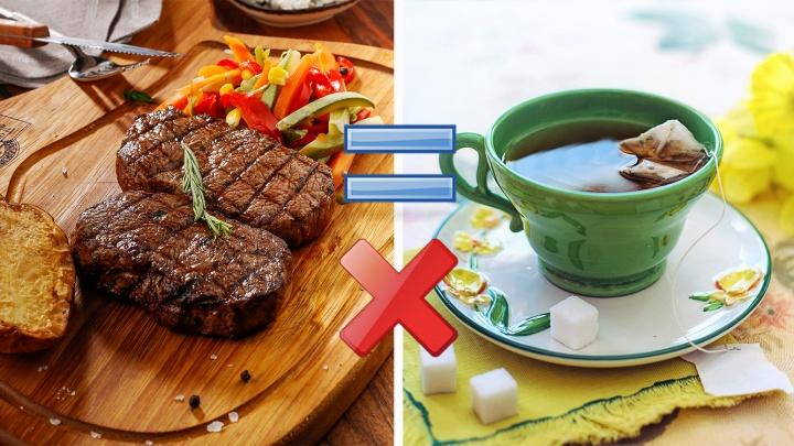 Сорвали кусь: 6 опасных сочетаний продуктов, о которых вы не подозревали (например, чай с мясом)