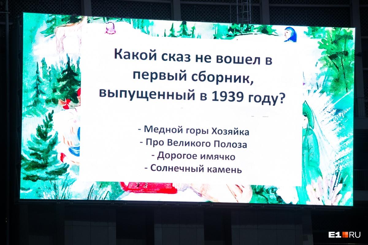 «Бажовский» интерактив во время «Ночи музеев» на стадионе не вызвал большого интереса у участников экскурсии