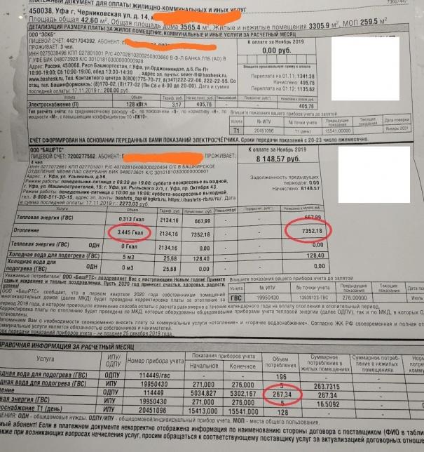 Эксперт выделил красным те суммы, которые вызвали у жильцов вопросы