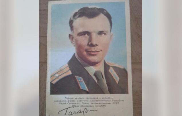 Волгоградец продаёт автограф Юрия Гагарина за 76 тысяч рублей