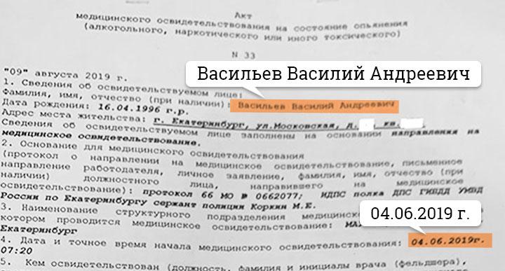 В экспертизе, которую проводили в Екатеринбурге, допустили две серьезные ошибки
