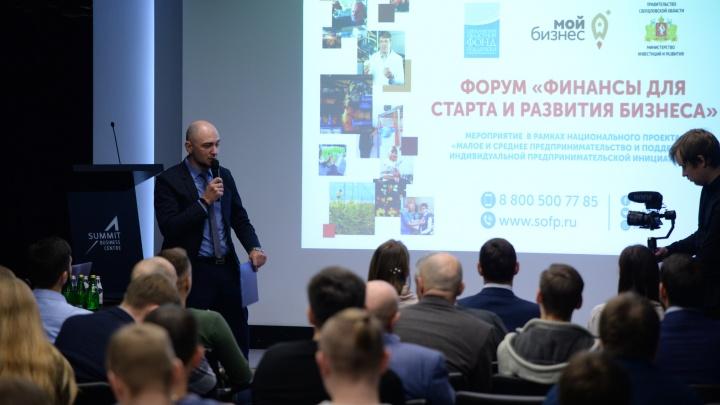 Как превратить идею в супербизнес: в Екатеринбурге прошёл большой форум для предпринимателей