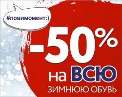 Распродажа в «Монро»: 50% скидки на зимнюю коллекцию