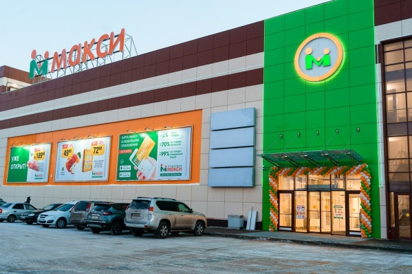 Гипермаркет «Макси» на улице Розинга