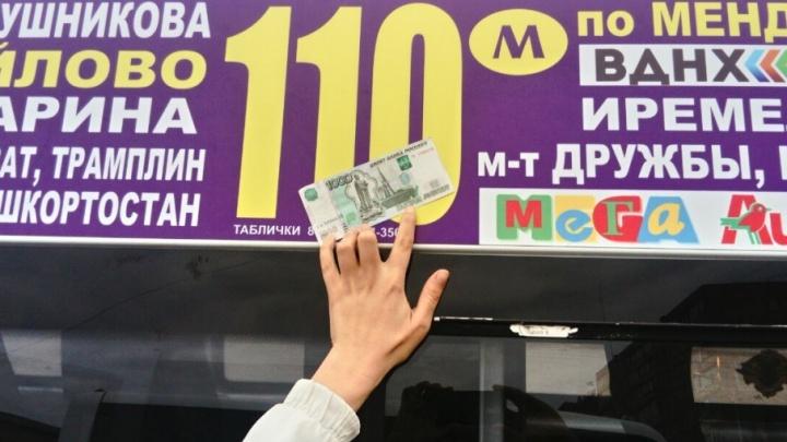 Водитель маршрутки ищет уфимца, потерявшего тысячу рублей