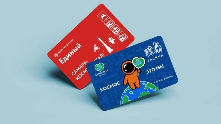Москвичи будут ездить по самарским транспортным картам