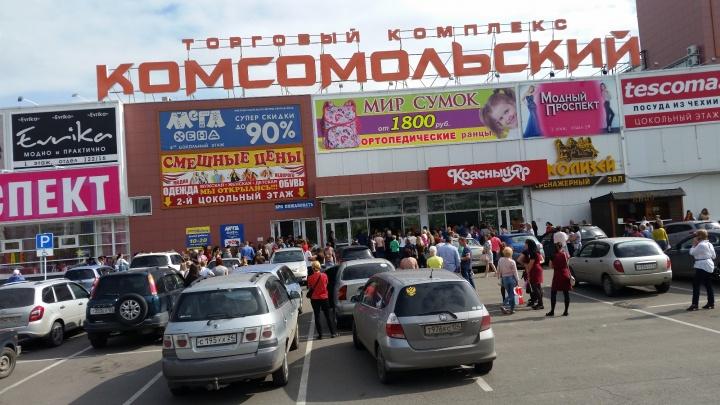 Из ТЦ «Комсомольский» эвакуировали всех посетителей