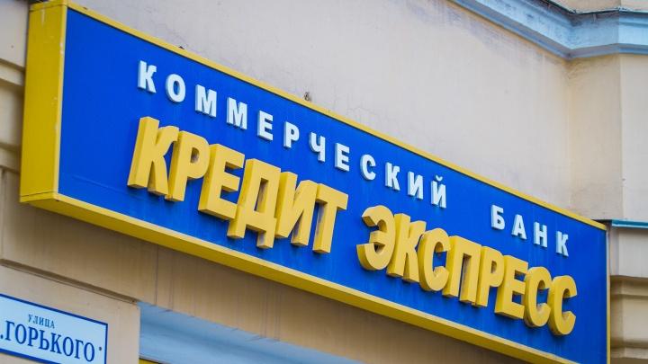 Имущество ростовского банка «Кредит Экспресс» выставили на торги за 143,3 миллиона рублей