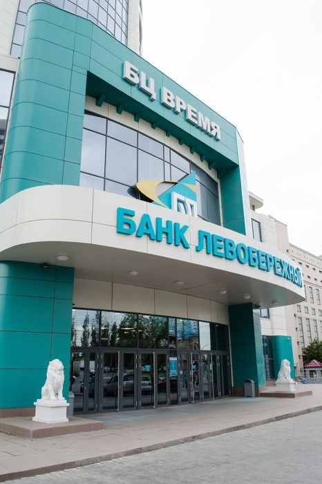 Банк «Левобережный» отмечает 27-летие