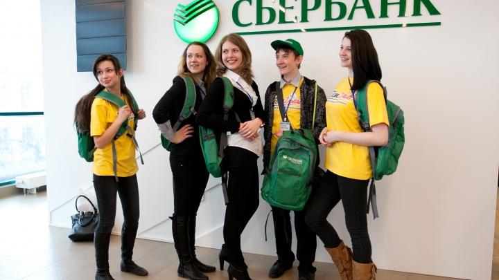 Сбербанк пригласил студентов IT-специальностей на оплачиваемые летние стажировки
