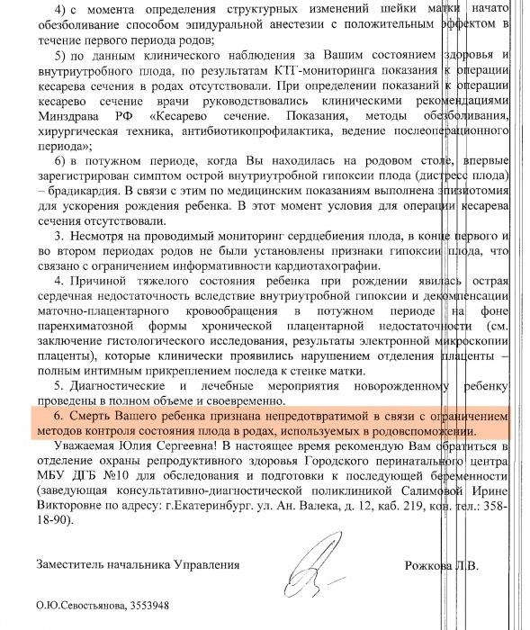 Такой ответ из горздрава Екатеринбурга получила Юлия
