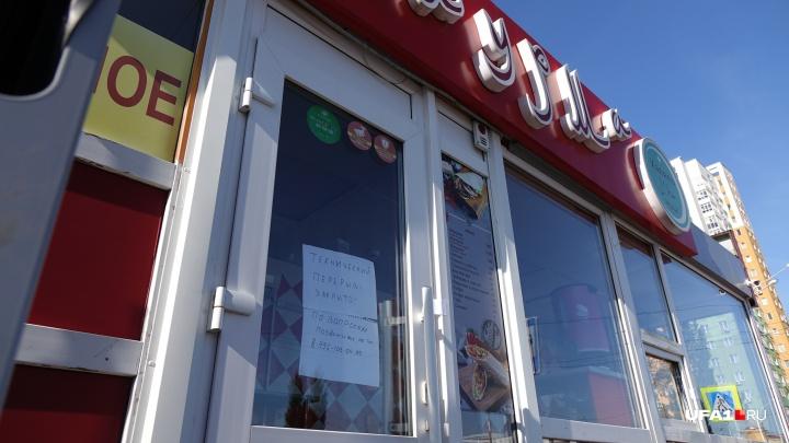 В Уфе после отравления 16 человек закрыли 6 киосков с шаурмой