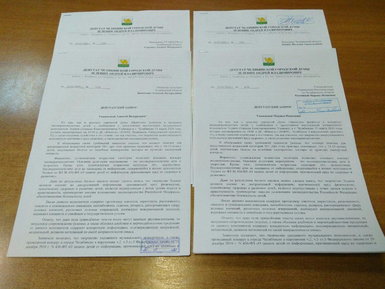 Депутат отправил запрос по разным ведомствам