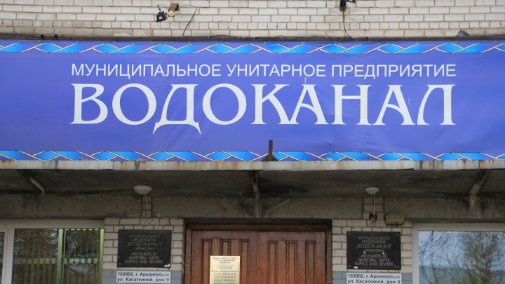 Недосчитались 49 миллионов: «РВК-центр» перечислил Архангельску только часть концессионной платы