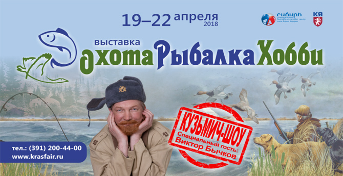Егерь Кузьмич из фильма «Особенности национальной охоты» споет песни для красноярцев