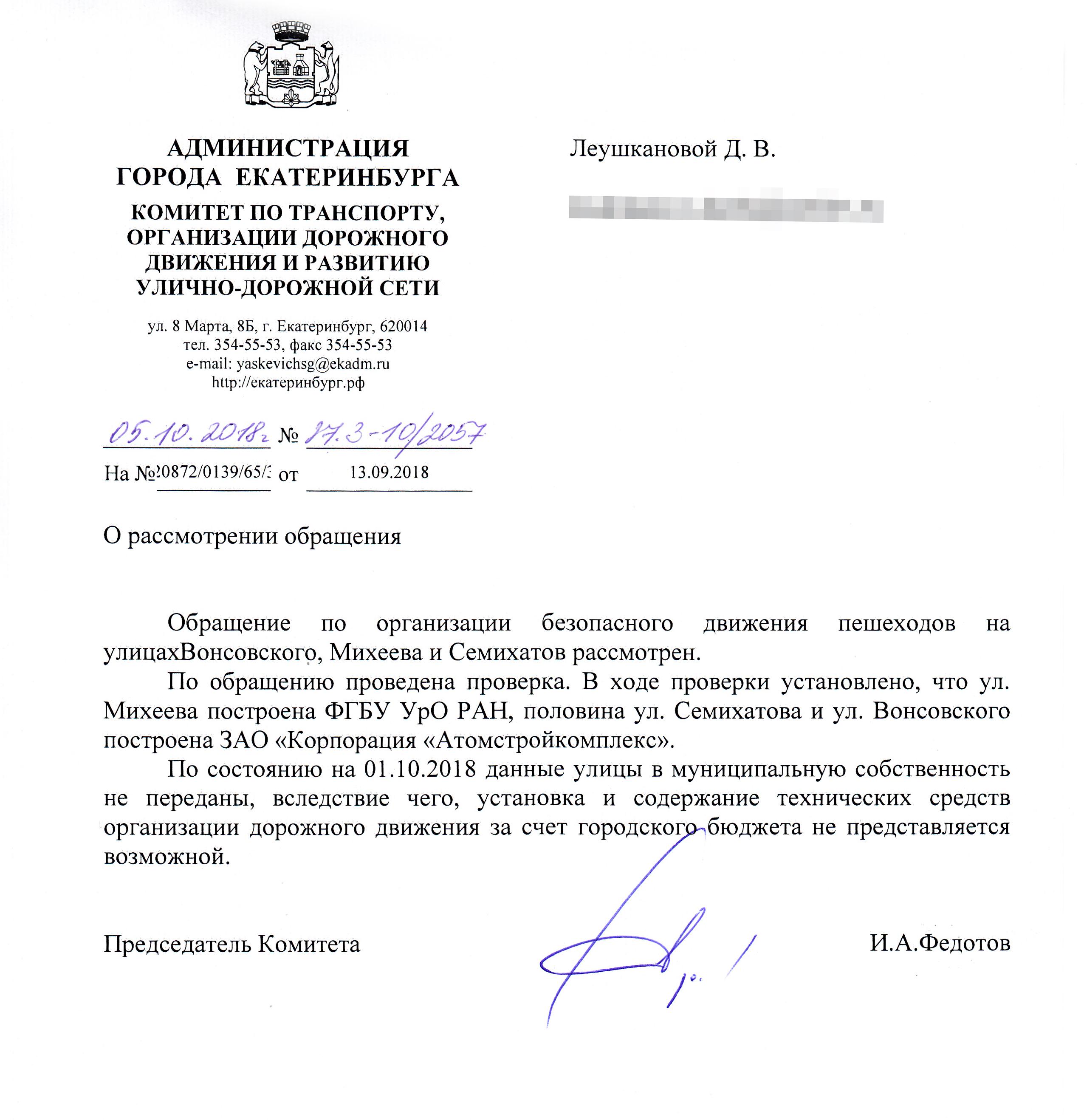 Ответ комитета по транспорту и развитию улично-дорожной сети