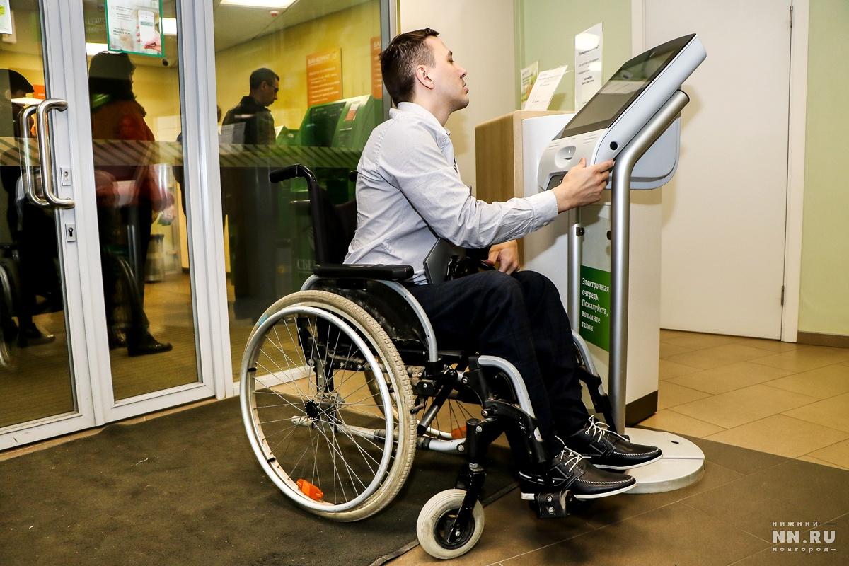 Как человеку с инвалидностью найти работу?