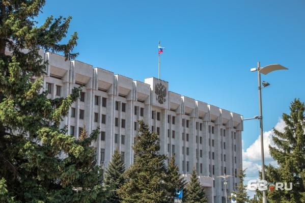 Губернатор формирует новое правительство
