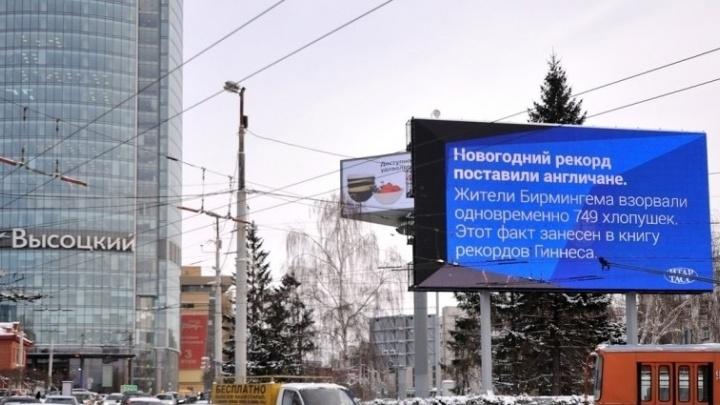 """Кому телевизор? Огромные экраны """"Соли"""" в центре Екатеринбурга остались без покупателей"""