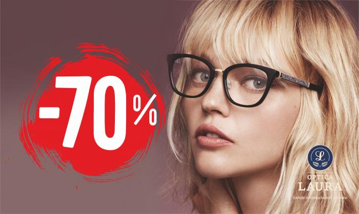 Салон премиальной оптики LAURA снизил цены до 70 % на очки мировых брендов
