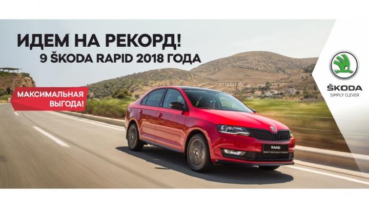 «Медведь-Восток» идет на рекорд: на ŠKODA RAPID объявлена акция