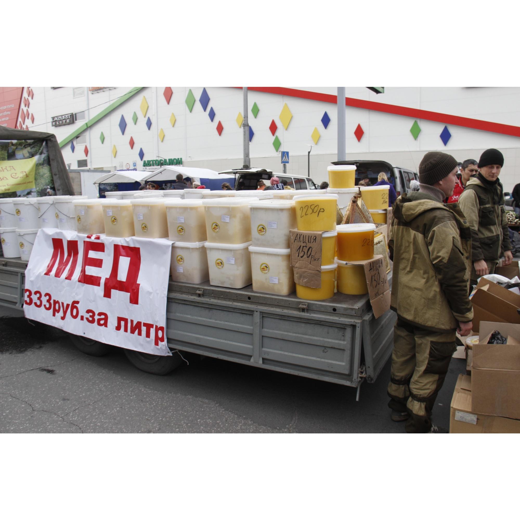 На ярмарку привезли целый грузовик мёда