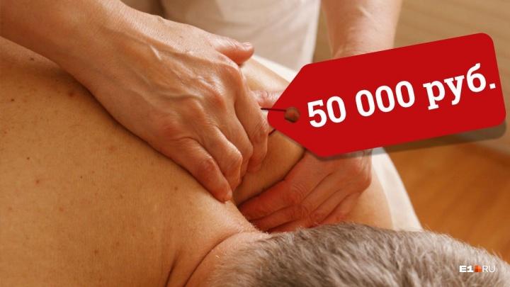 Пенсионерке из Екатеринбурга пришлось заплатить 50 тысяч рублей за 15 минут массажа
