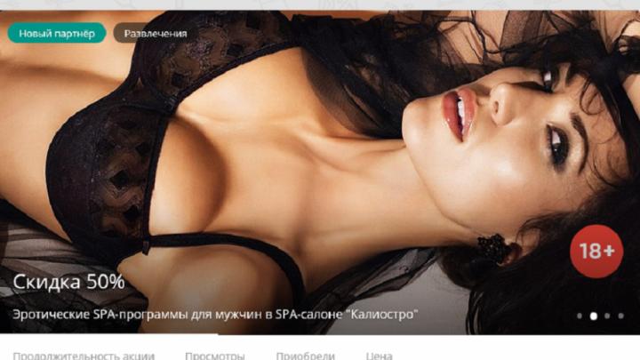Тема раскрыта: спа-салоны и сайт купонов избежали штрафа за откровенную рекламу