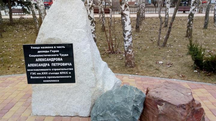В Волжском вместо ремонта старой стелы строителю ГЭС поставили новый знак