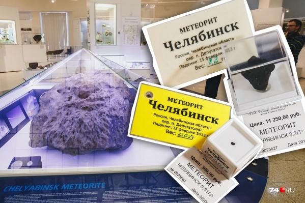 Купить осколок челябинского метеорита могут желающие с любой толщиной кошелька