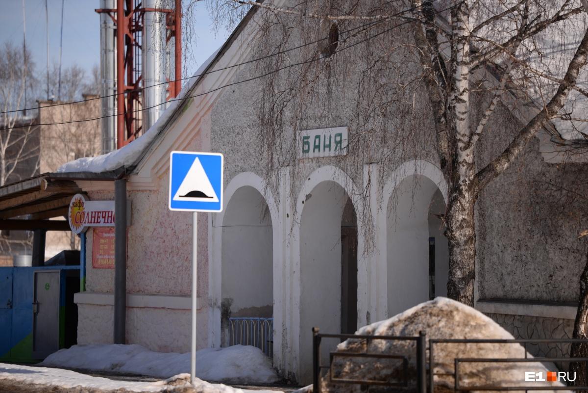 Знак «Искусственная неровность» возле местной бани